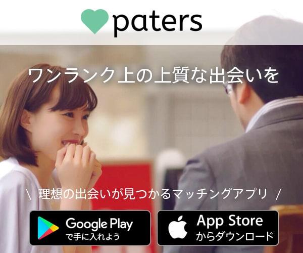 paters (ペイターズ)