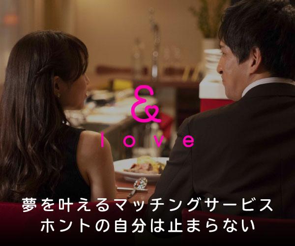 Love& (ラブアン)