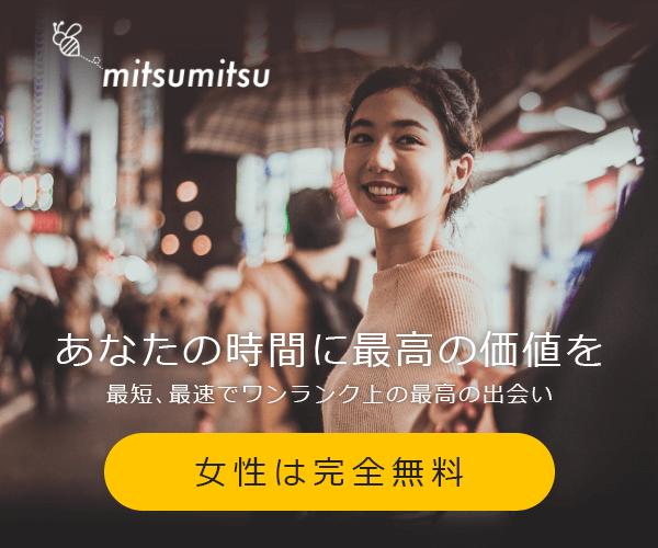 mitsumitsu